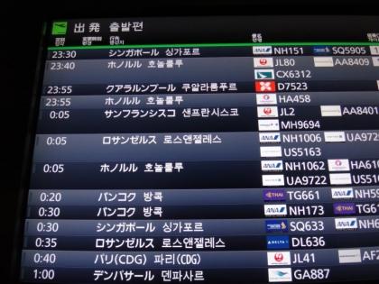 羽田空港(3)