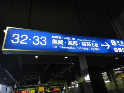 京都駅山陰本線ホームへ