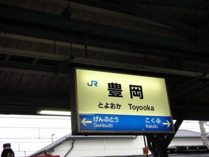 豊岡駅到着