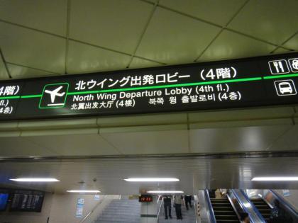 成田空港北ウィング