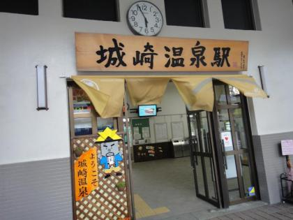 城崎温泉(2)