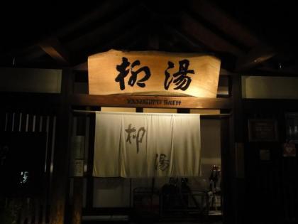 城崎温泉(4)