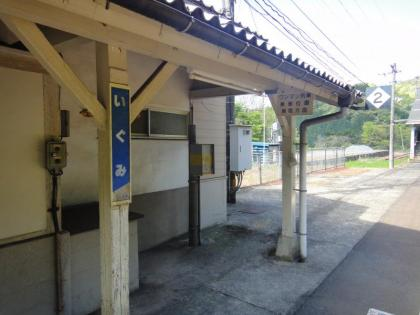 居組駅(3)