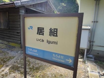 居組駅(4)