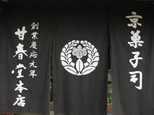 甘春堂 暖簾 藤紋