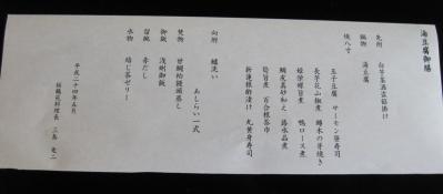 桜鶴苑 湯豆腐御膳おしながき