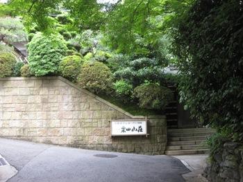 粟田山荘1