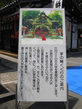 護王神社 茅の輪くぐりの看板