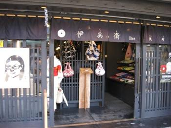 永楽屋 伊兵衛 ihee 祇園店