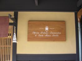 サンタマリアノヴェッラ祇園 看板