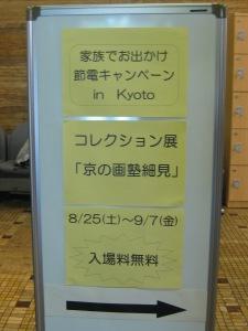 京の画塾細見 節電キャンペーン in KYOTO