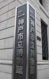 神戸市立博物館3