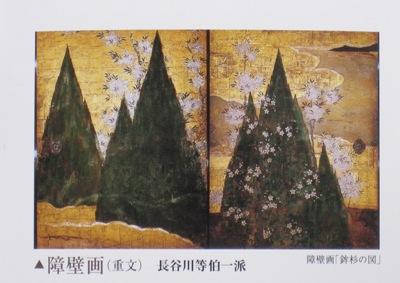 長谷川等伯一派 鉾杉の図