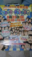 20120923フリーマーケットin小竹
