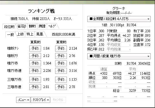 20121123-tenhou-80.jpg