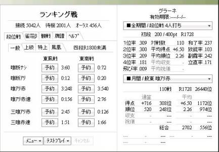 20121125-tenhou-110.jpg