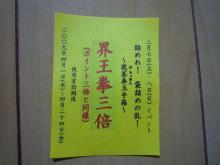うおっち&ももの海水魚日記-界王拳