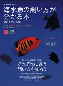 うおっち&ももの海水魚日記-海水魚の飼い方が分かる本