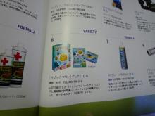 うおっち&ももの海水魚日記-懸賞