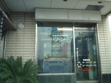 うおっち&ももの海水魚日記-AM玄関
