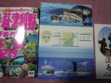 うおっち&ももの海水魚日記-旅行
