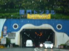 うおっち&ももの海水魚日記-関門トンネル2