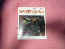 うおっち&ももの海水魚日記-図書