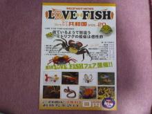 うおっち&ももの海水魚日記-雑誌1