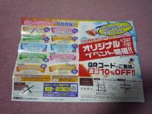 うおっち&ももの海水魚日記-広告2