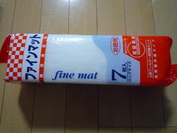 うおっち&ももの海水魚日記-ファインマット