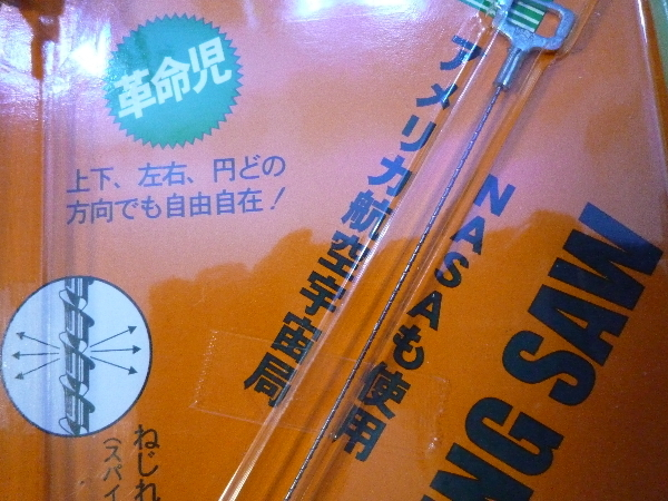 うおっち&ももの海水魚日記-DIY2