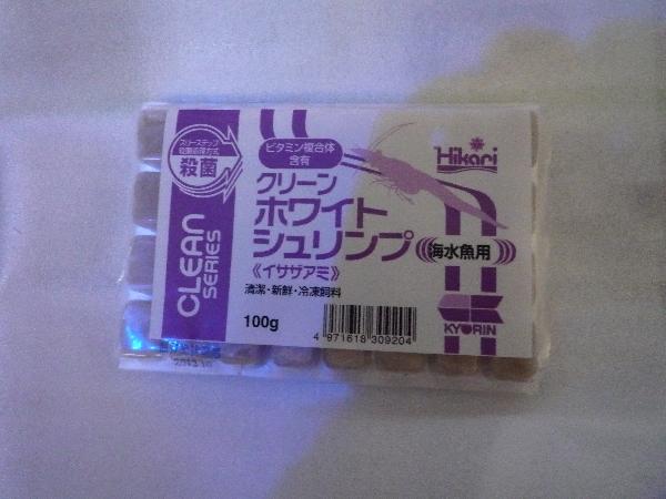 うおっち&ももの海水魚日記-買い物2