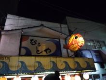 うおっち&ももの海水魚日記-新年会-2