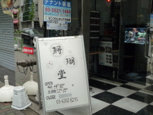 うおっち&ももの海水魚日記-ショップ1