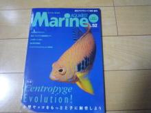 うおっち&ももの海水魚日記-本1