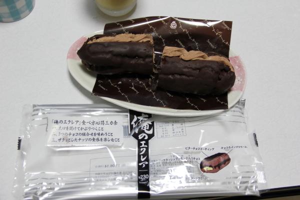 うおっち&ももの海水魚日記-エクレア