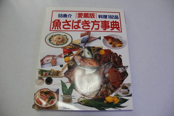 うおっち&ももの海水魚日記-本