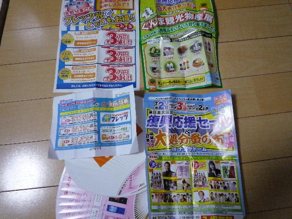 うおっち&ももの海水魚日記-ドーム8