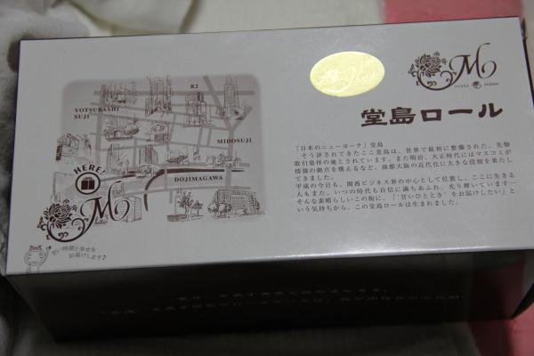 うおっち&ももの海水魚日記-堂島ロール1