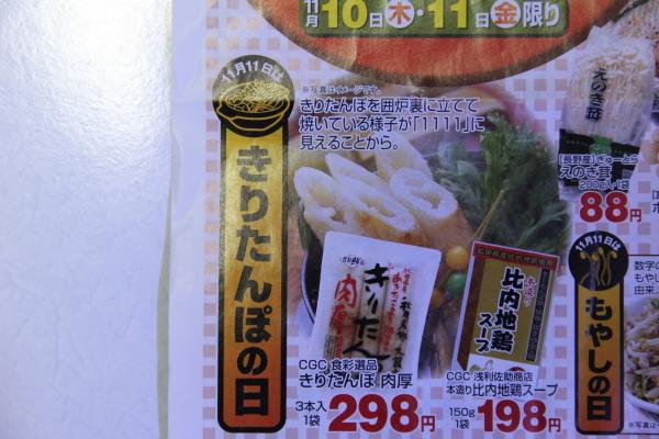 うおっち&ももの海水魚日記-11-2