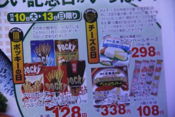 うおっち&ももの海水魚日記-11-4