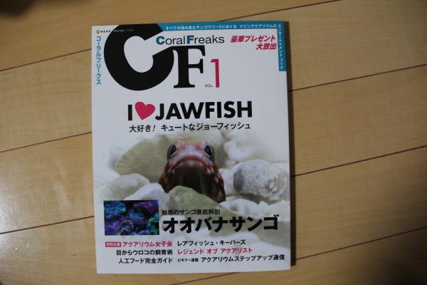 うおっち&ももの海水魚日記-ラパス2