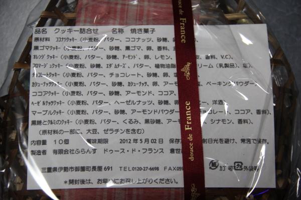 うおっち&ももの海水魚日記-焼き菓子2