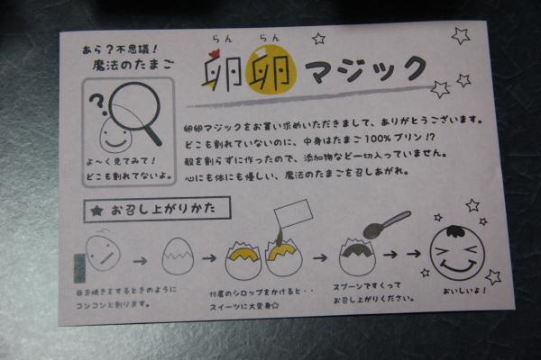 うおっち&ももの海水魚日記-プリン2