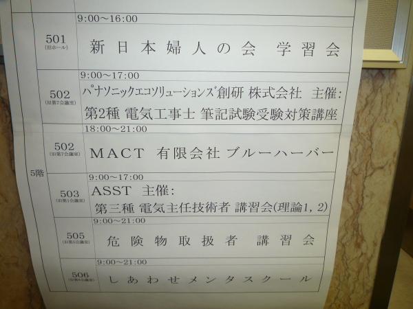うおっち&ももの海水魚日記-MACTW1