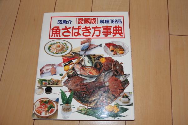 うおっち&ももの海水魚日記-釣果3