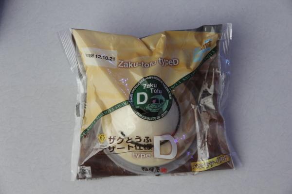 うおっち&ももの海水魚日記-豆腐3