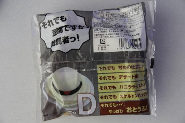 うおっち&ももの海水魚日記-豆腐4