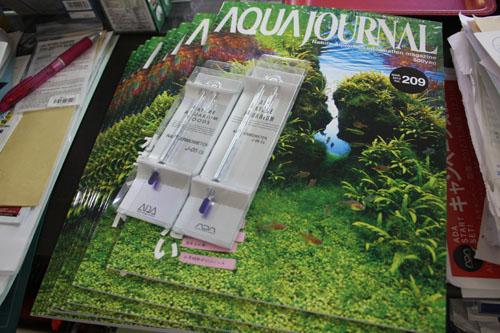 アクアジャーナル最新号東海 岐阜 熱帯魚 水草 観葉植物販売 Grow aquarium