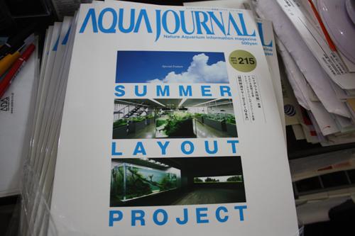 アクアジャーナル最新号 215号 東海 岐阜 熱帯魚 水草 観葉植物販売 Grow aquarium